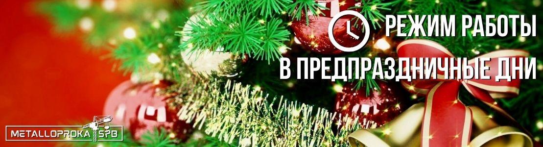 28 и 31 декабря работаем до обеда!
