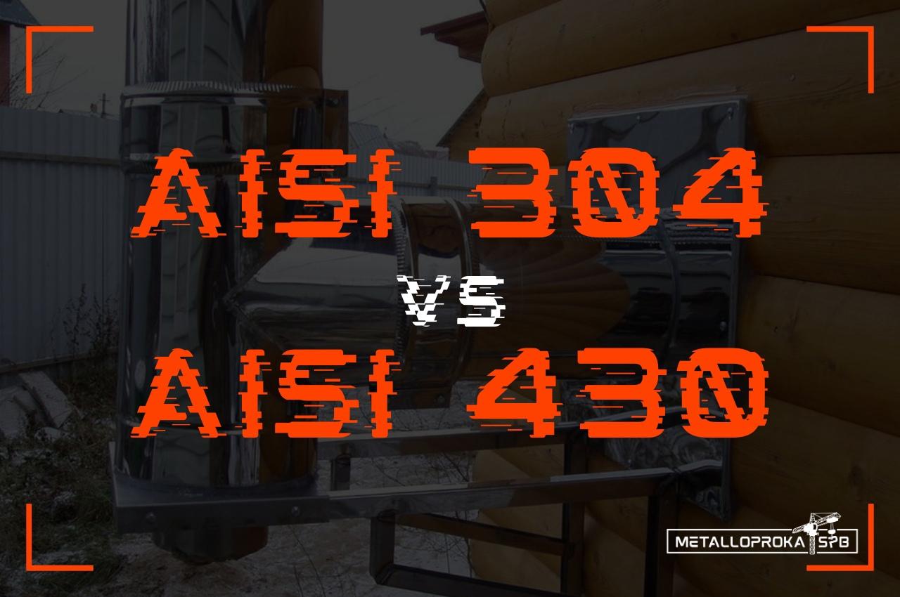 Нержавейка AISI 304 и 430 разница